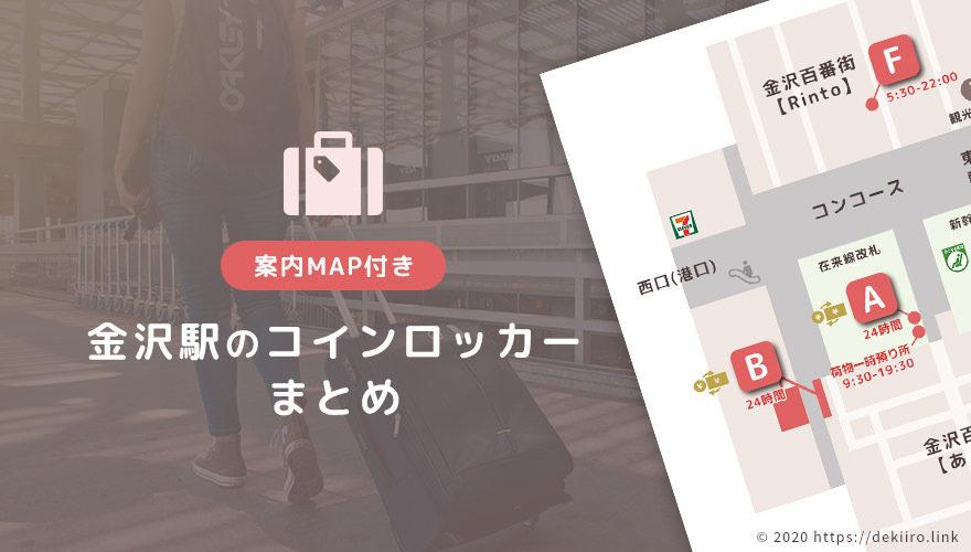 金沢駅コインロッカーの場所は?周辺の穴場スポットもご紹介【案内MAP付き】