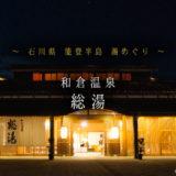 月夜が美しい夜に和倉温泉『総湯』へ【七尾市/能登半島温泉めぐり】