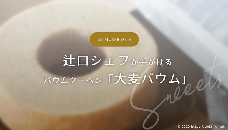 辻口シェフの絶品バウムクーヘン「大麦バウム」は手土産におすすめ。