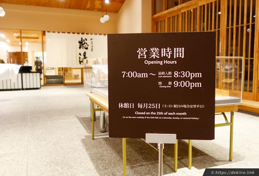 和倉温泉総湯の営業時間