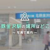 北鉄金沢駅の場所はどこ?【行き方を写真で解説】