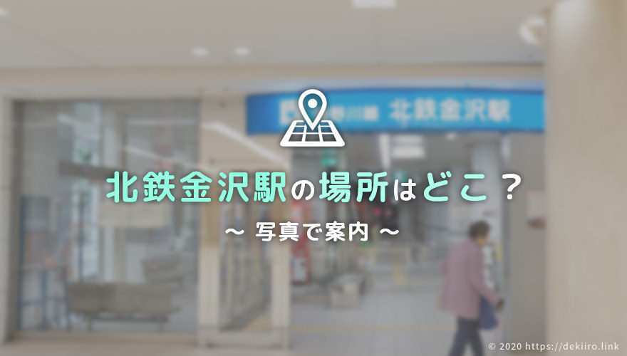 北鉄金沢駅の場所はどこ?【写真でご案内】