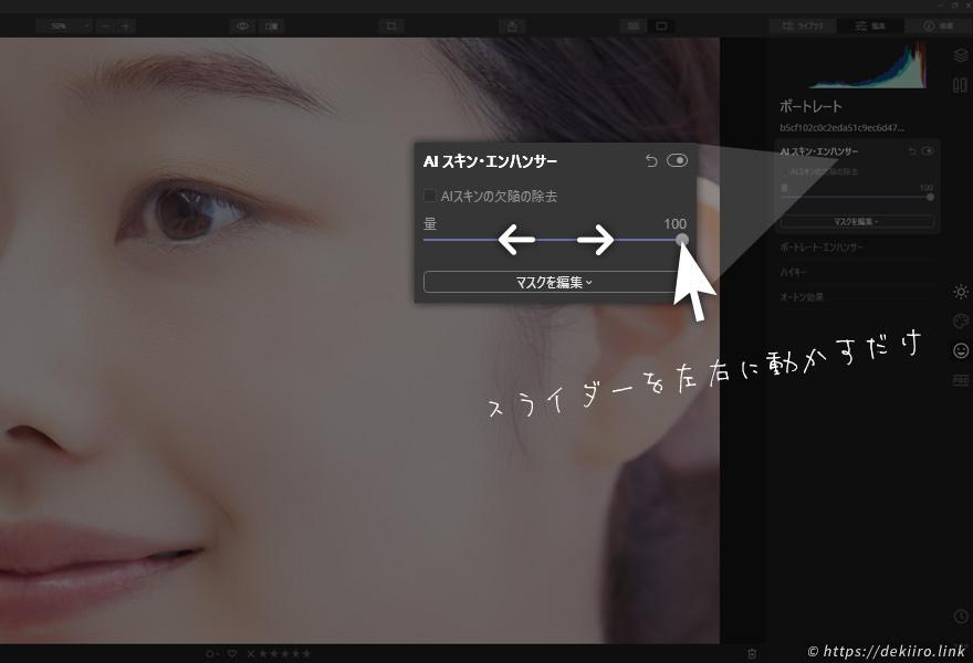AIスキン・エンハンサー調整画面