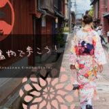 金沢観光で着物レンタルするなら知っておきたいお店