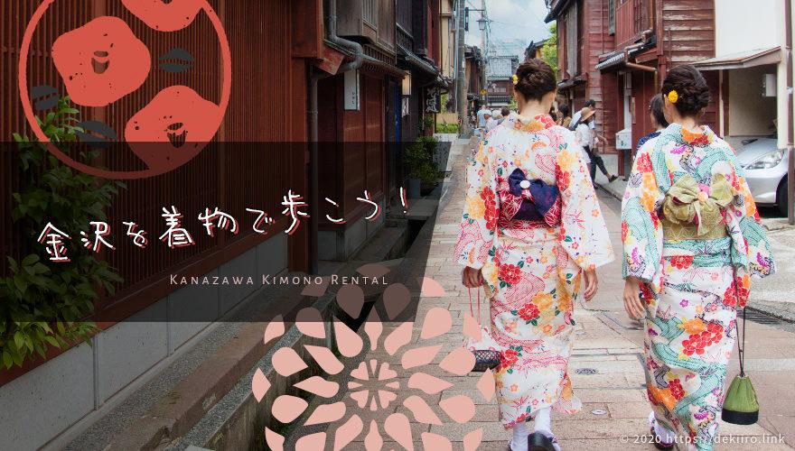 金沢観光でおすすめの着物レンタル店まとめ【場所・プラン料金】