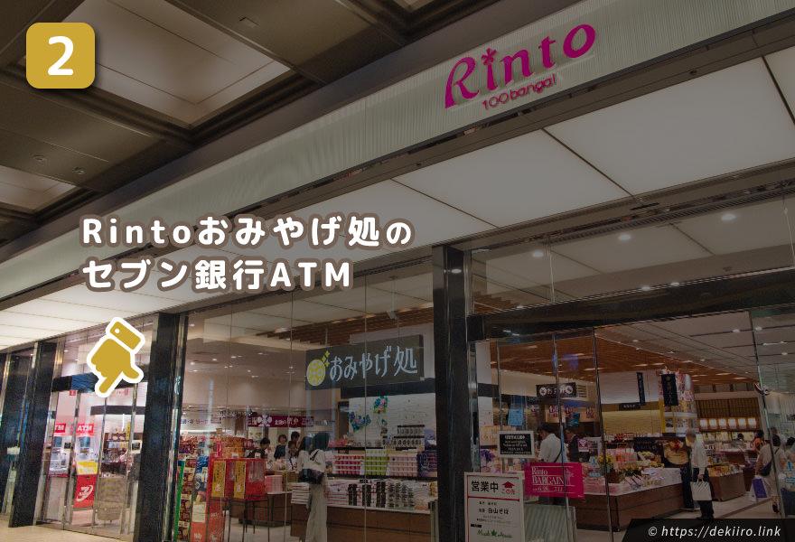【2】Rintoおみやげ処のセブン銀行ATM