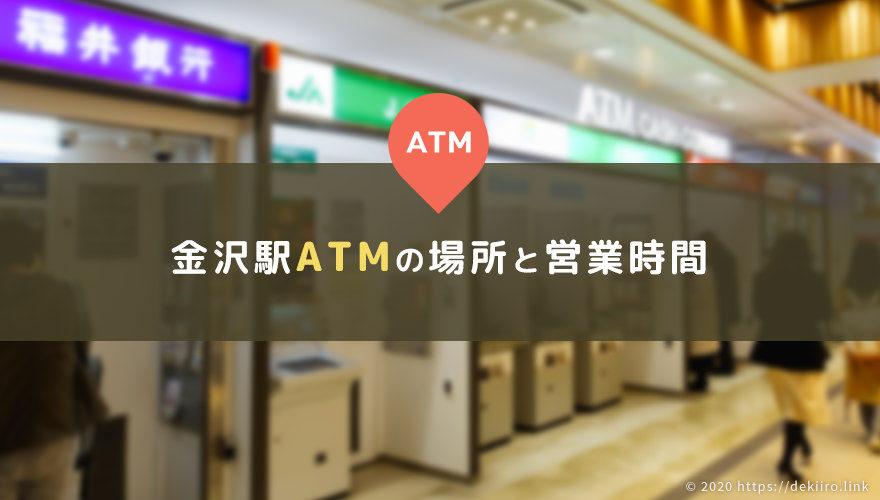 金沢駅 ATMの場所と営業時間