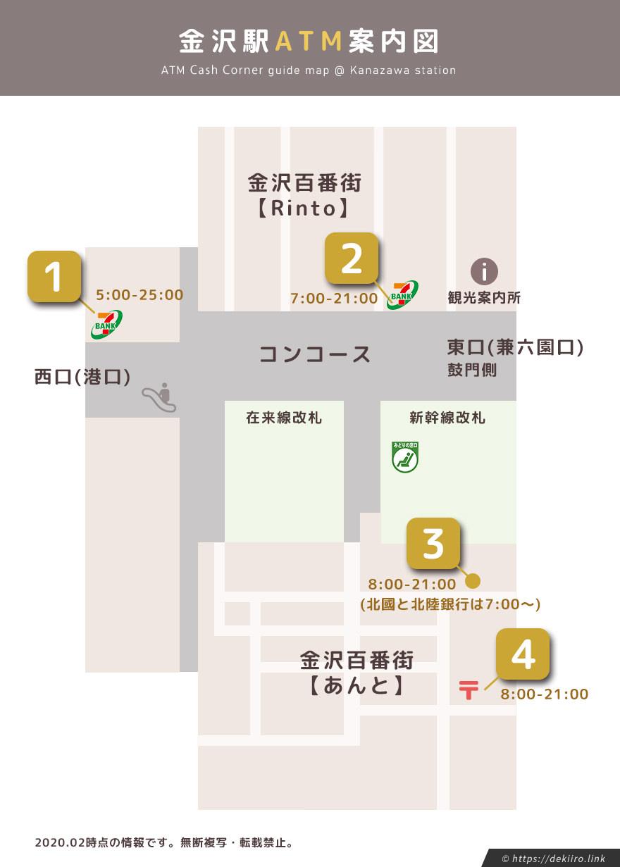 金沢駅ATMの場所と営業時間MAP