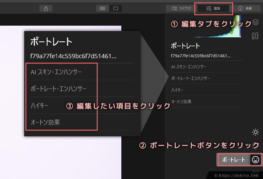 ルミナー4のポートレート画面
