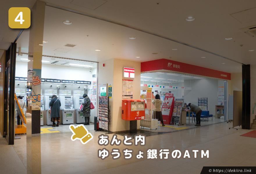 【4】金沢駅ゆうちょ銀行のATM
