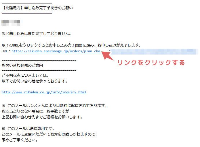 【北陸電力】申し込み完了手続きのお願いメール
