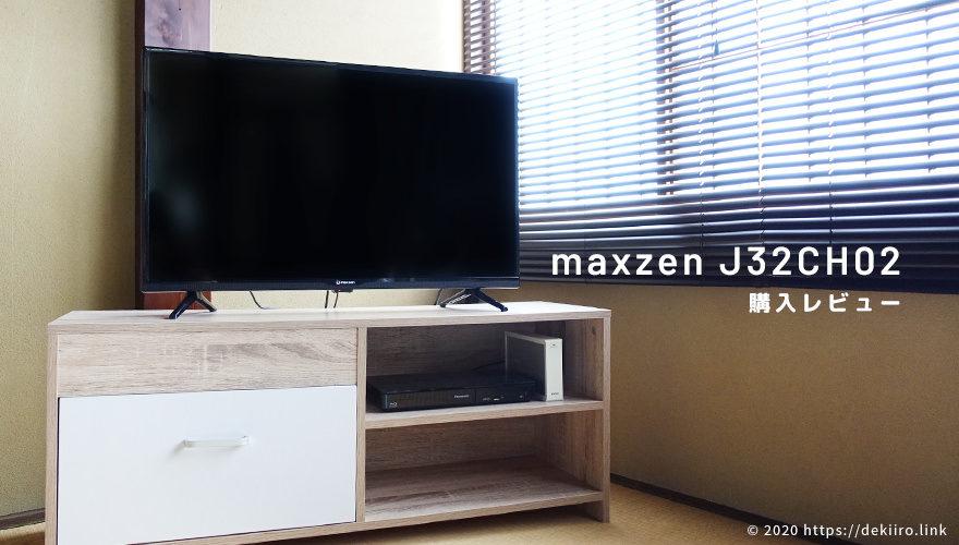 maxzenテレビJ32CH02購入