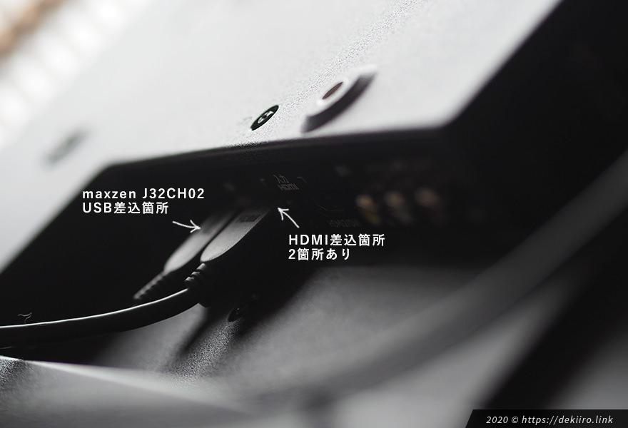 maxzen J32CH02 USB・HDMI挿入箇所