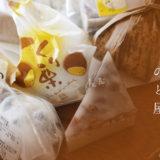 中能登町のと屋の季節和菓子