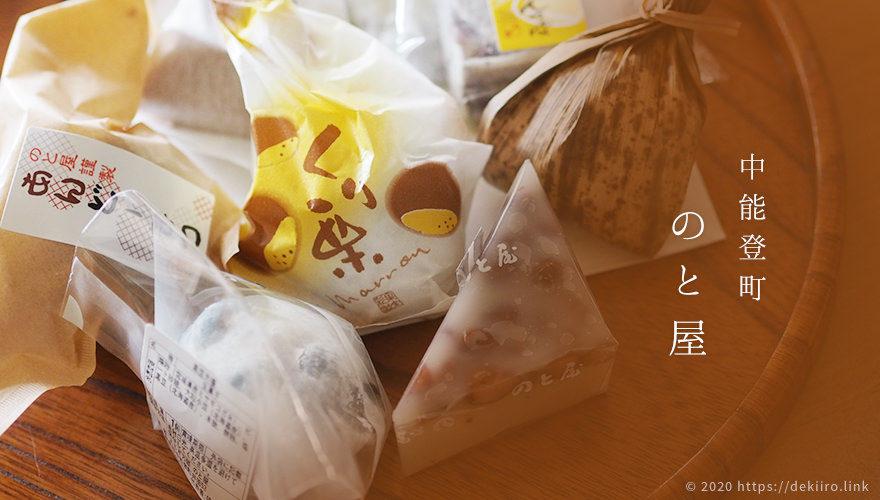 中能登町「のと屋」さんの季節感じる魅惑の和菓子たち